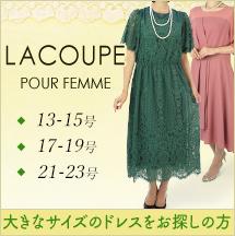 ラ・クープ 大きなサイズのドレスをお探しの方へ