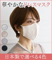 華やかなドレスマスク