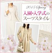 入園・入学式のスーツスタイル