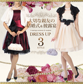 ���ڤʿ�ͧ�η뺧������Ϫ�� DRESS UP 3STYLE