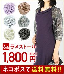 全6色ストール 1500円(税抜)