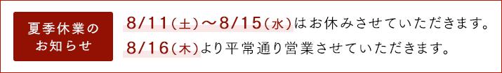 8/11(土)~8/15(水)はお休みさせていただきます。8/16(木)より平常通り営業させていただきます。