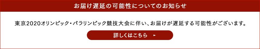東京2020オリンピック・パラリンピック競技大会に伴い、お届けが遅延する可能性がございます。