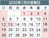 カレンダー来月