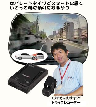 DRECドライブレコーダー3500