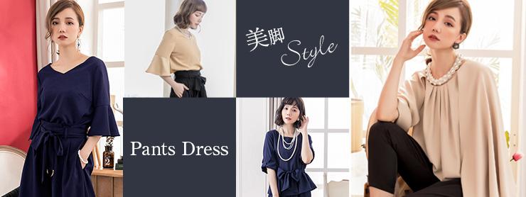 【ドレス通販ショップティアリー】大人のパンツドレス特集はコチラから