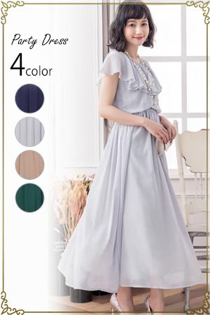 【結婚式や披露宴で活躍】ボリュームフリルトップス ロングスタイルドレス