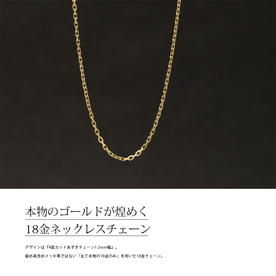 金 メンズ 18 ネックレス