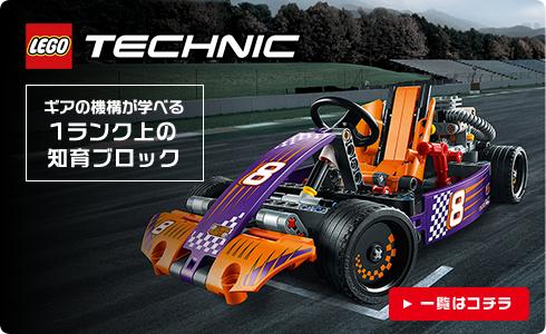レゴテクニック lego TECHNIC おもちゃ 玩具 通販