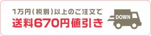 1万円(税別)以上のご注文で送料540円値引き