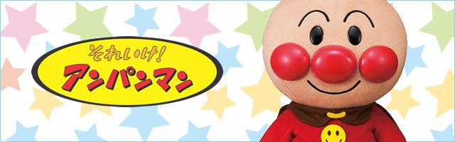 アンパンマン おもちゃ 通販
