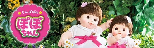 ぽぽちゃん おもちゃ 通販