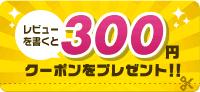 商品レビューを書くと300円クーポンをプレゼント!