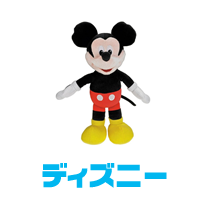 ディズニー おもちゃ ミッキー 通販