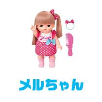 メルちゃん おもちゃ ままごと 女の子 通販