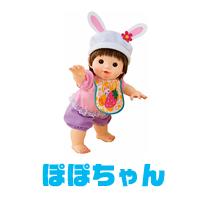 ぽぽちゃん おもちゃ ままごと 女の子 通販