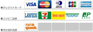 クレジットカード その他の決済