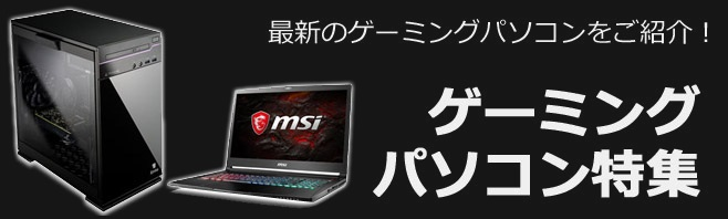 最新のゲーミングパソコンをご紹介