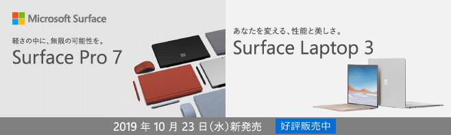 Surface