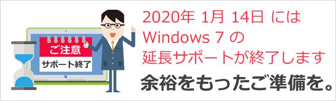 Windows7サポート終了