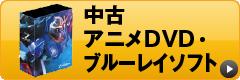 中古アニメDVD・ブルーレイソフト