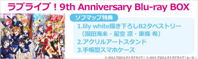 ラブライブ! 9th Anniversary Blu-rayBOX