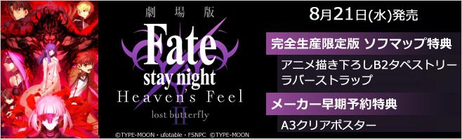 Fate stay night Heavens Feel II lost butterfly
