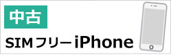 中古SIMフリーiPhone
