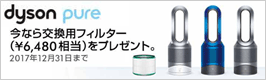 dyson pure フィルタープレゼント