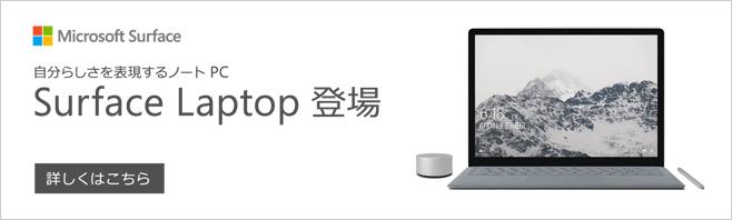 Surface laptopo