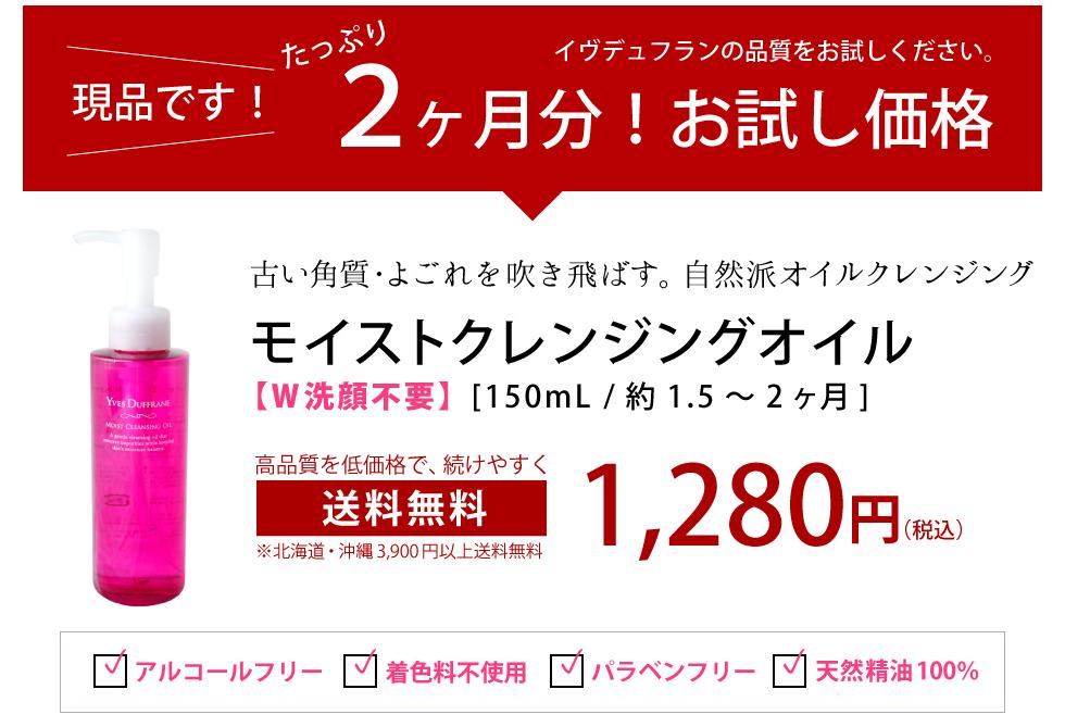 たっぷり2ヶ月 お試し価格1280円 送料無料