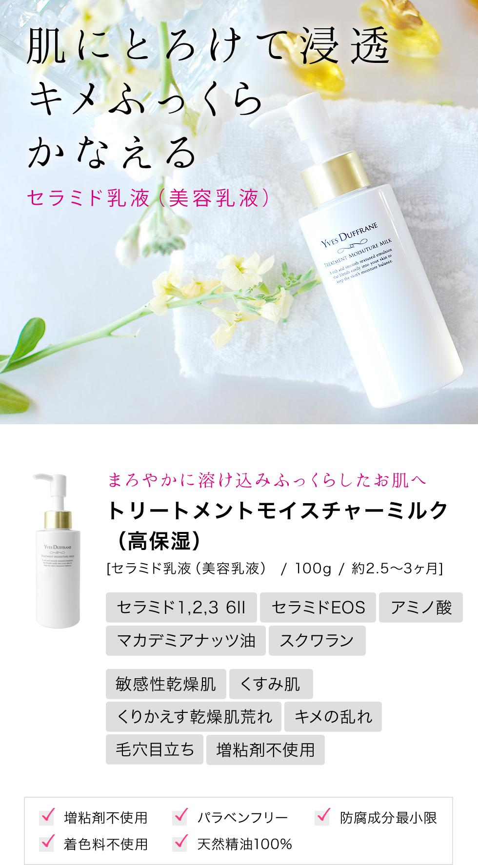 セラミド・アミノ酸 配合 乳液