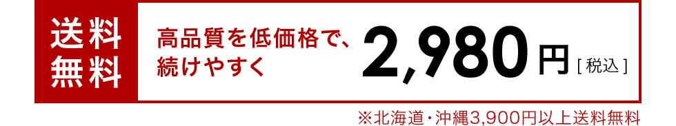 セラミド乳液 トリートメントモイスチャーミルク 2980円