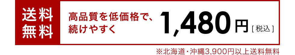 1,480円 アルコール・パラベン・香料フリー