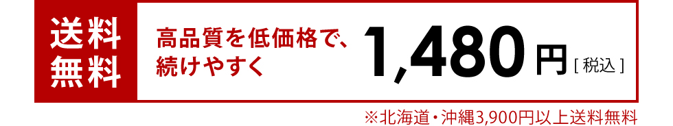 1480円