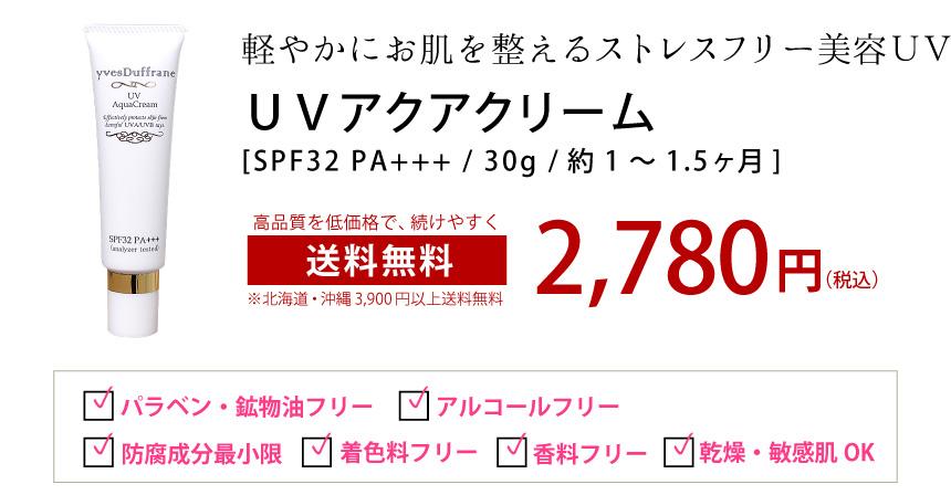 2780円