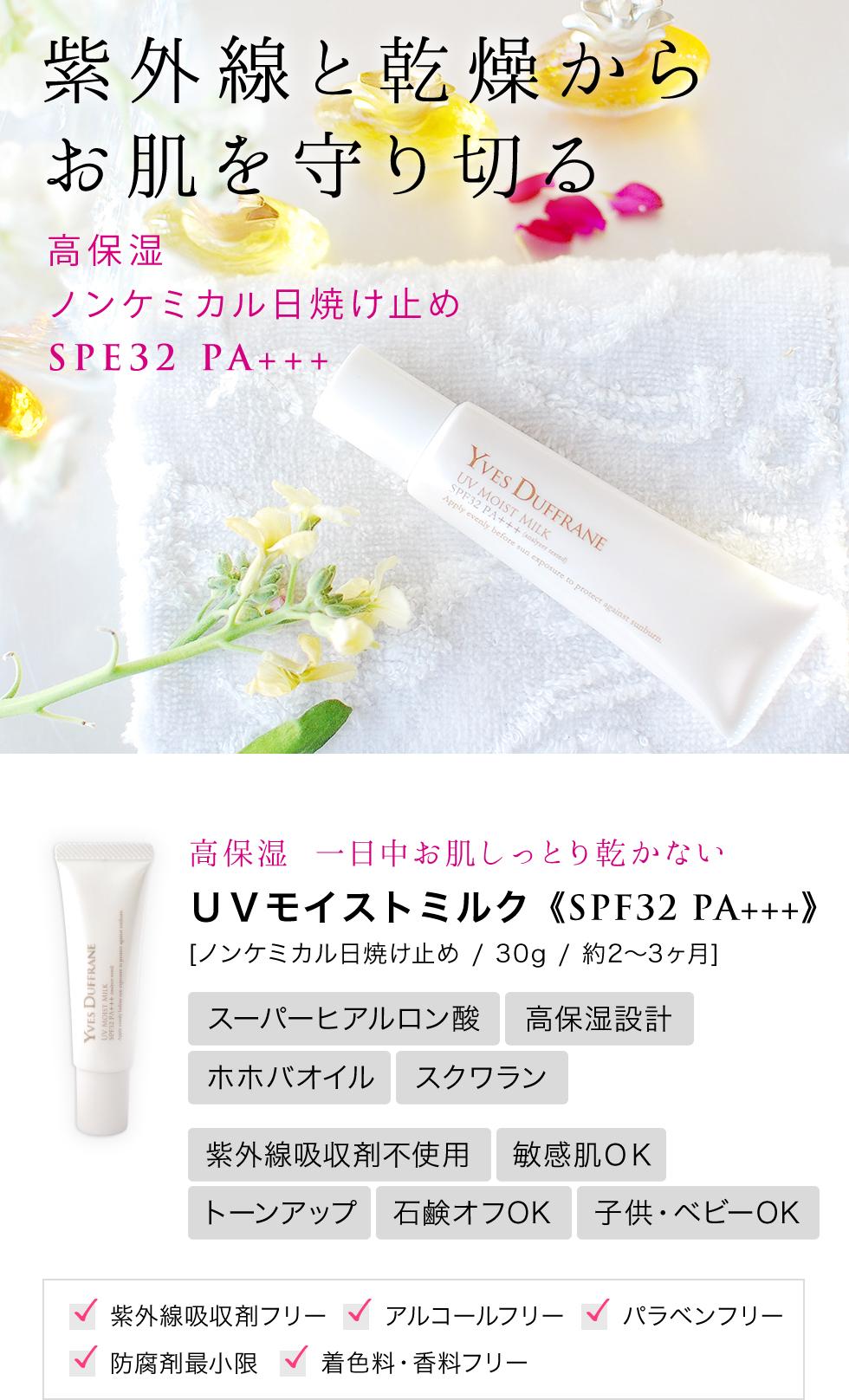UVモイストミルク SPF32 PA+++ ノンケミカル日焼け止め