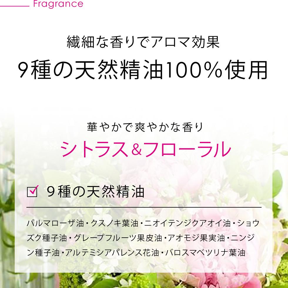9種の天然精油100%使用