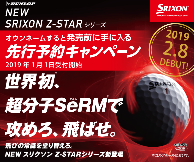 Z-star予約キャンペーン