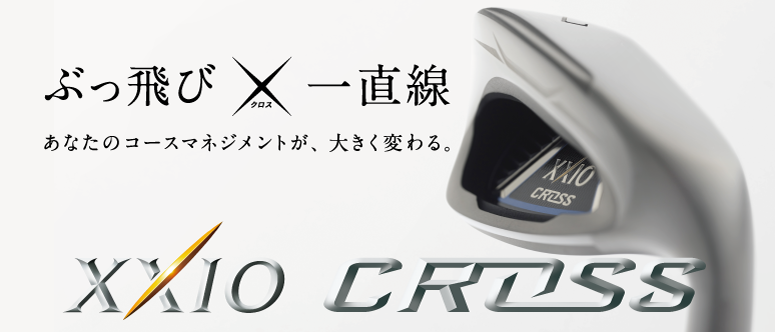 XXIO_CROSS