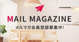 mail magazine メルマガ会員登録募集中!