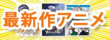 最新作アニメ
