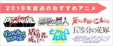 2019年放送のおすすめアニメ