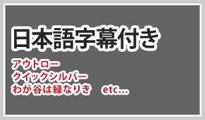 日本語字幕付き