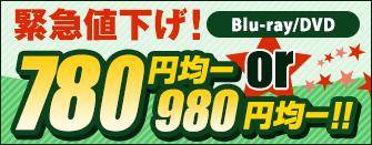 980円均一