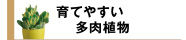 ��Ƥ䤹��¿��ʪ