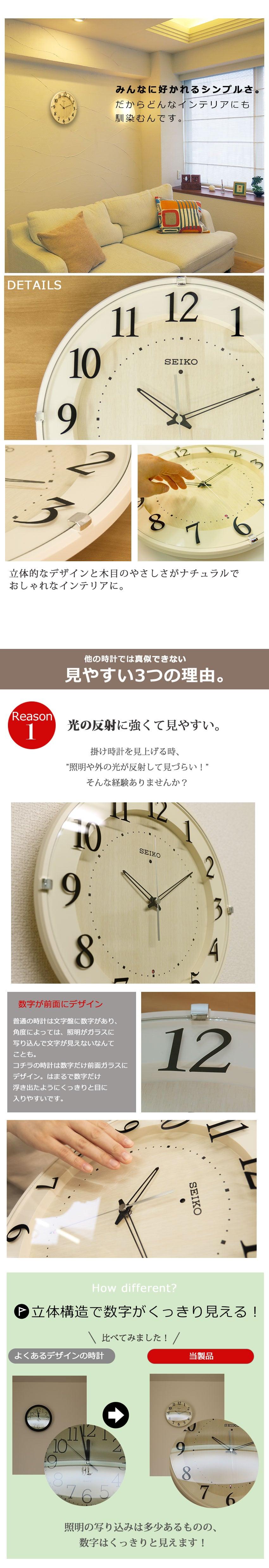 『掛時計 Natural Style』 1