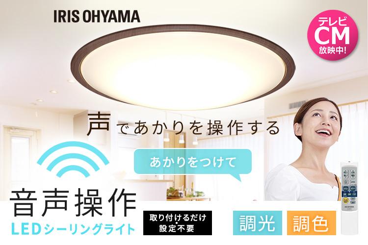 音声操作LEDシーリングライト ウッドフレーム 6畳 調光調色