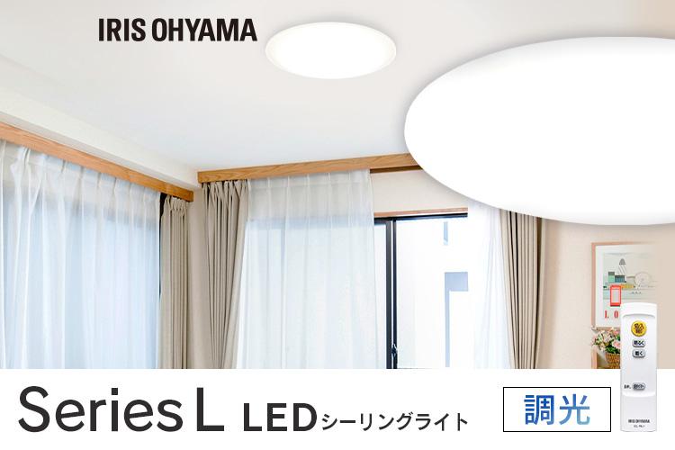 LEDシーリングライト SeriesL 6畳 調光