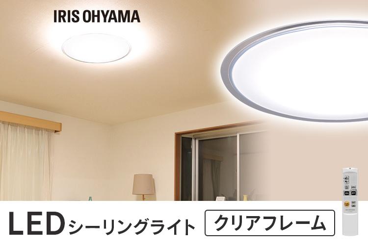 LEDシーリングライト クリアフレーム 5.0シリーズ 8畳 調光